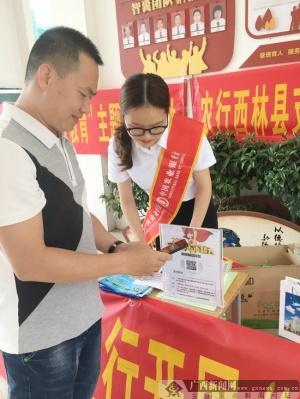 """农行西林县支行开展""""进校园""""主题宣传活动"""