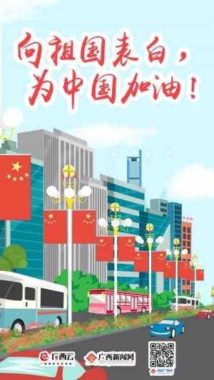 向祖国表白,为中国加油