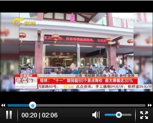 """桂林:""""十一""""期间超80个景点降价 最大降幅达30%"""