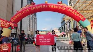 中信保诚人寿贵港中心支公司开展反洗钱宣传活动