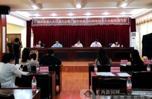 广西科协第八次代表大会将于12日在南宁召开(图)