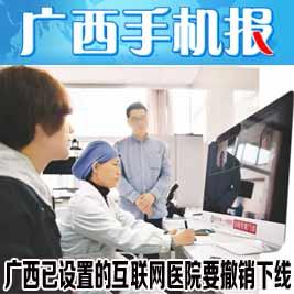 """【关注】广西:""""互联网医院""""不能随便开"""