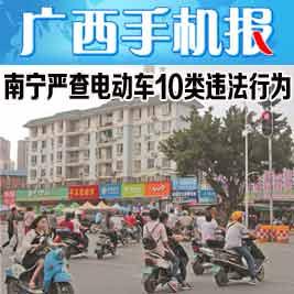 【关注】南宁严查电动车10类违法行为