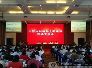 全区农村精神文明建设现场交流会在鹿寨县召开