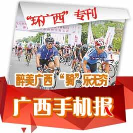 广西手机报10月13日下午版