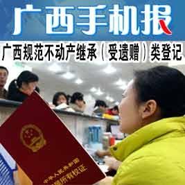 广西手机报10月15日下午版