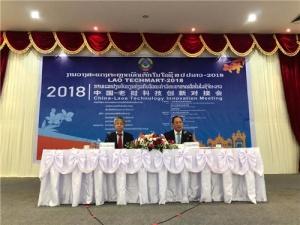 2018中国—老挝科技创新对接会在万象举行