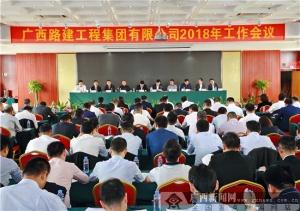 广西路建集团召开2018年工作会议