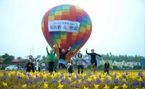 高清:花海上空婚礼 新人乘上热气球放飞幸福梦想