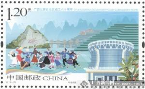 自治区成立六十周年纪念邮票10月18日发行