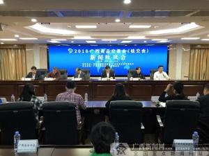 2018广西商品交易会将于11月23日举行