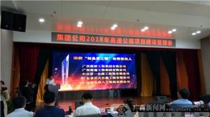 """广西路建集团获广投""""创品质工程""""优秀承包人荣誉"""