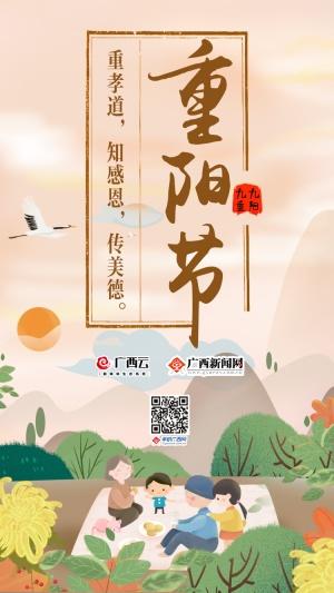 【网络中国节】我们的节日——重阳节