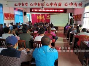 昭平县开展电子商务进农村示范项目培训体系建设