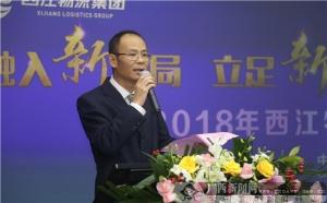 西江物流集团2018年业务推介会成功举行