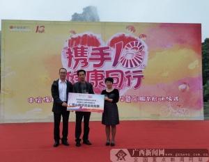 中信保诚人寿柳州中心支公司举办公益健步走活动