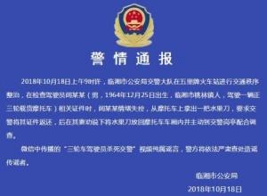 湖南临湘一三轮车驾驶员杀死交警?警方:系谣言