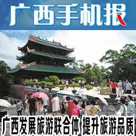 广西手机报10月19日下午版