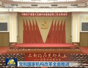 【在新的历史起点上——改革开放再出发】党和国家机构改革全面推进