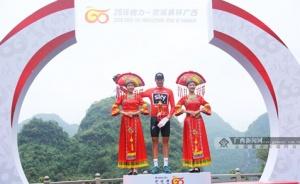 """2018""""环广西""""皇后赛段对决:莫斯孔穿上红色领骑衫"""