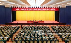 中央巡视组对广西开展脱贫攻坚专项巡视