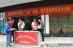 农行扶绥县支行:普及金融知识 践行社会责任