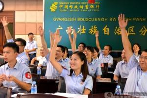 邮储银行广西区分行机关党委举办党建知识竞赛