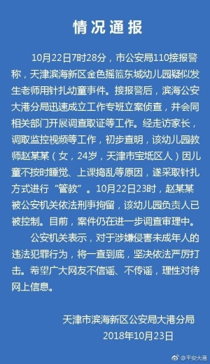 """天津警方通报""""一幼儿园教师针扎幼儿事件"""""""