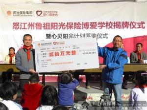 """阳光保险助力""""三区三州""""教育扶贫"""