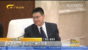 杨晋柏任广西壮族自治区政府党组成员