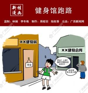 【新桂漫画】健身馆跑路
