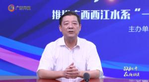 广西西江水系沿岸生态农业产业带