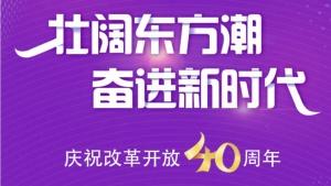庆祝改革开放40周年专题报道