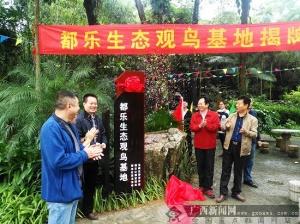 提升爱鸟护鸟意识 鱼峰区都乐生态观鸟基地揭牌