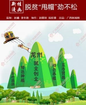 """【新桂漫画】脱贫""""甩帽""""劲不松"""