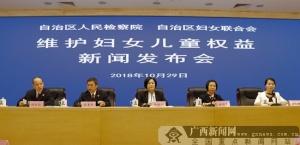 广西发布维护妇女儿童合法权益十大典型案件