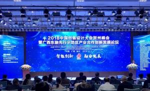 智能创新融合发展 中国创新设计大会贺州峰会举办