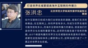 张洪忠:大众内容生产助力城市文化传播