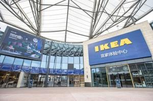 旨在打造更便捷购物体验 宜家在华推出首家体验中心馆