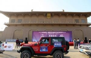汽车拉力赛在西安开启陕西赛段征程