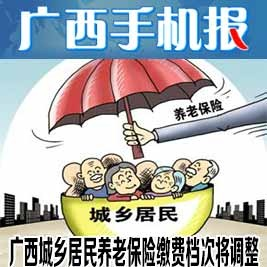 广西手机报11月6日上午版