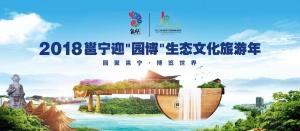 """2018邕宁区迎""""园博""""生态文化旅游年年度主题形象发布"""
