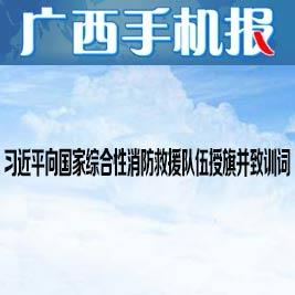 广西手机报11月9日下午版