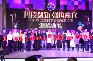 自治区所参加2018年中国科学院科学实验展演汇演大赛斩获二等奖