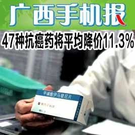 广西手机报11月10日上午版