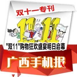 广西手机报11月10日下午版