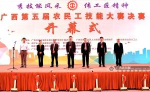 高清组图:广西第五届农民工技能大赛决赛在邕开幕