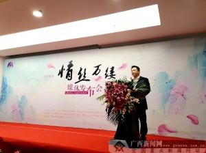 电影《情丝万缕》在ag电子游艺官网举行媒体发布会