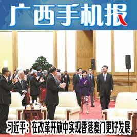 广西手机报11月13日上午版