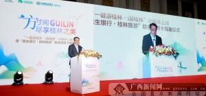 民生银行桂林旅游联名信用卡首发仪式举办
